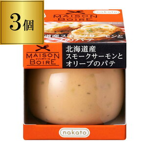メゾンボワール 北海道産スモークサーモンとオリーブのパテ 95g×3個 スモークサーモン オリーブ パテ スプレッド おつまみ nakato 長S