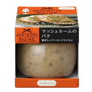 メゾンボワール マッシュルームのパテ 95g マッシュルーム パテ スプレッド おつまみ nakato 長S