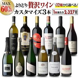 【3/1限定 1,000円OFFクーポン】送料無料 MAX60%OFF 好みで選べる!よりどり『プチ贅沢ワイン』3本 カスタマイズセット シーン、好みにあわせて 組み合わせ自由♪ アソート ワインセット 赤 白 泡 シャンパーニュ フランス イタリア 長S