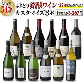 【3/1限定 1,000円OFFクーポン】送料無料 MAX54%OFF 好みで選べる!よりどり銘醸ワイン3本 カスタマイズセット シーン、好みにあわせて 組み合わせ自由♪ アソート ワインセット 赤 白 泡 シャンパーニュ フランス イタリア 長S