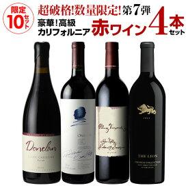【送料無料】【限定10セット】オーパスワン 2017入 高級カリフォルニアワイン4本セット 第7弾 ワインセット 赤ワイン パルマッツ ヘス フルボディ <P7対象外>