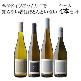 1本当たり2,250円(税別) 送料無料ヘース コンプリート 4本セットワインセット ドイツ ナーエ グーツワイン 白ワイン 長S