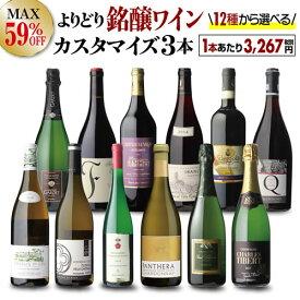 送料無料 MAX59%OFF 好みで選べる!よりどり銘醸ワイン3本 カスタマイズセット シーン、好みにあわせて 組み合わせ自由♪ アソート ワインセット 赤 白 泡 シャンパーニュ フランス イタリア 長S <P10対象外>