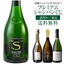 """【送料無料】高級シャンパンを探せ!第54弾!! """"トゥルベ トレゾール!""""サロンが当たるかも!? プレミアムシャンパー…"""
