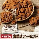 (予約) 送料無料 素焼きアーモンド 1kg 食塩不使用 大容量 アーモンド ナッツ 無塩 ロースト ノンオイル 健康 美容 お…