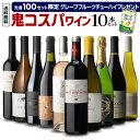 1本当たり1,200円(税抜) 送料無料 鬼コスパワイン10本セット第13弾ミックス 赤ワイン 白ワイン スパークリング 辛口 …
