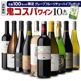 1本当たり1,200円(税抜) 送料無料 鬼コスパワイン10本セット第13弾ミックス 赤ワイン 白ワイン スパークリング 辛口 フルボディ ワイン ワインセット 飲み比べセット 赤白 長S