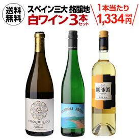 1本当たり1,334円(税抜) 送料無料 スペイン白ワイン3本セット 750ml 3本 セット 飲み比べ チャコリ リアスバイシャス ルエダ ワインセット 長S