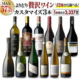 送料無料 MAX57%OFF 好みで選べる!よりどり『プチ贅沢ワイン』3本 カスタマイズセット シーン、好みにあわせて 組み合わせ自由♪ アソート ワインセット 赤 白 泡 シャンパーニュ フランス イタリア 長S <P7対象外>