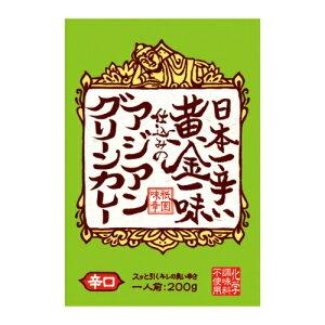 日本一辛い黄金一味仕込みのアジアングリーンカレー レトルト カレー グリーンカレー 一味 アイデアパッケージ 送料別 長S