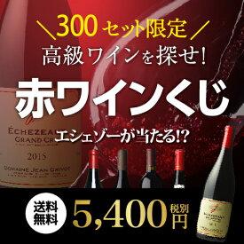 【送料無料】高級ワインを探せ! 赤ワインくじ 第11弾!グランドリュが当たるかも!? 【先着300セット】[ラマルシュ][セーニャ][ボルドー][ブルゴーニュ][ローヌ][カリフォルニア][赤ワイン 福袋]9/11 1:59まで