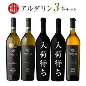 1本当たり2,860円(税込) 送料無料アルダリン3本セット白 ワインセット 長S 南アフリカ ステレンボッシュ ピノタージュ