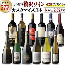 送料無料 MAX57%OFF 好みで選べる!よりどり『プチ贅沢ワイン』3本 カスタマイズセット シーン、好みにあわせて 組み合わせ自由♪ アソート ワインセット 赤 白 泡 シャンパーニュ フランス イタリア 長S