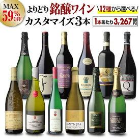 送料無料 MAX59%OFF 好みで選べる!よりどり銘醸ワイン3本 カスタマイズセット シーン、好みにあわせて 組み合わせ自由♪ アソート ワインセット 赤 白 泡 シャンパーニュ フランス イタリア 長S
