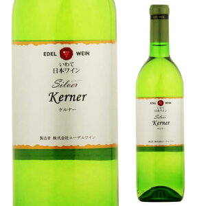【P7倍】エーデルワイン シルバー ケルナー 750ml ワイン 白ワイン 白 ギフト プレゼント 岩手県 日本ワイン 国産ワイン 辛口 長SP期間:10/20〜25まで