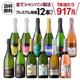 1本当りなんと917円(税込) 送料無料 全てシャンパン製法!プレミアム特選スパークリングワイン12本セット 13弾 HTC