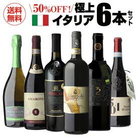 【8/1限定 1,000円OFFクーポン】 送料無料 高評価づくし!極上イタリアワイン6本セット 19弾 イタリアワイン 辛口 赤ワインセット フルボディ ビオ 長S
