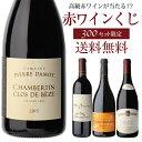 (予約) 【送料無料】高級ワインを探せ! 赤ワインくじ 第29弾! ダモワ クロドベーズが当たるかも!?【先着300セット】…