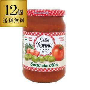 デラノンナ パスタソース トマト&オリーブ(2〜3人前) 280g×12個 瓶 デラ ノンナ ソース イタリア nakato 長S
