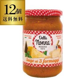 デラノンナ トマトと3種のチーズのパスタソース(2〜3人前) 280g×12個 瓶 デラ ノンナ ソース イタリア nakato 長S