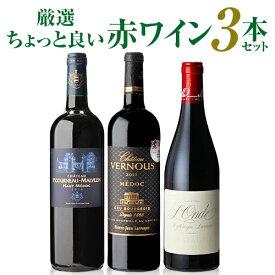 おまけ付き【送料無料 】NAOTAKA厳選!ちょっと良い赤3本セット第6弾ワインセット 赤 フランス ボルドー 飲み比べ 長S