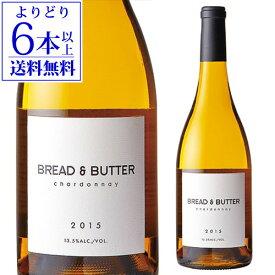 【P7倍】ブレッド & バター シャルドネ 750ml[カリフォルニア][白ワイン]長S【よりどり6本以上送料無料】P期間:10/20〜25まで