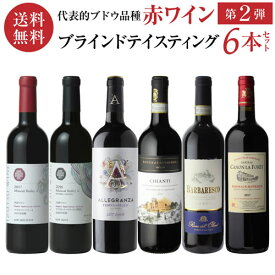 1本当たり1,430 円(税込) 送料無料 第2弾 ソムリエ試験対策用 ブラインドテイスティング 赤ワイン 6本セット 750ml 6本入各産地飲み比べ 赤ワインセット<P7対象外>