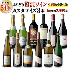 1本当たり2,560円(税込) 送料無料MAX54%OFF 好みで選べる!よりどり『プチ贅沢ワイン』3本 カスタマイズセット シーン、好みにあわせて 組み合わせ自由♪ アソート ワインセット 赤 白 泡 シャンパーニュ フランス イタリア 長S