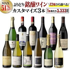 1本当たり3,666円(税込) 送料無料MAX51%OFF 好みで選べる!よりどり銘醸ワイン3本 カスタマイズセット シーン、好みにあわせて 組み合わせ自由♪ アソート ワインセット 赤 白 泡 シャンパーニュ フランス イタリア 長S