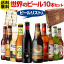 【P7倍】ビール ギフト ビールセット 飲み比べ 詰め合わせ 世界のビール 送料無料 海外ビール 世界のビールセット 長S…