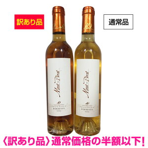 訳あり シャトー モンペラセミヨン ノーブル [2005] ハーフ[白ワイン][甘口][フランス][ボルドー] クリアランス アウトレット 虎R