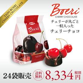 ザイニ ボエリ チェリー チョコレート 150g×24袋バレンタイン ホワイトデーチョコ イタリア チェリー 義理チョコ ボンボン 長S