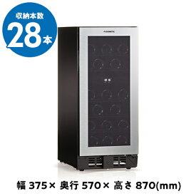 ドメティック マ・カーブ D28 ワインセラー Ma Cave 28本 コンプレッサー式 家庭用 業務用 N/B