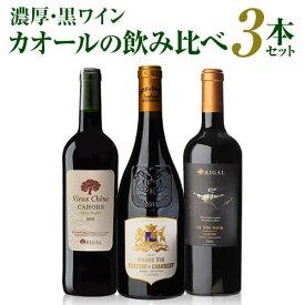 1本当たり6,334円(税抜) 送料無料 カオール3本セット フランス カオール ワインセット 赤ワイン