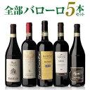 【送料無料】1本あたり3,200円全部バローロ5本セットワインセット 数量限定 赤ワイン イタリア ピエモンテ 長S
