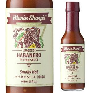 マリーシャープス ハバネロソース スモーキーホット 148ml 調味料 ハバネロ チリソース 長S