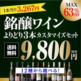 送料無料 MAX63%OFF 好みで選べる!よりどり銘醸ワイン3本 カスタマイズセット シーン、好みにあわせて 組み合わせ自由♪ アソート ワインセット 9,800円均一 赤 白 泡 シャンパン シャンパーニュ フランス スペイン イタリア 長S【P10倍対象外】
