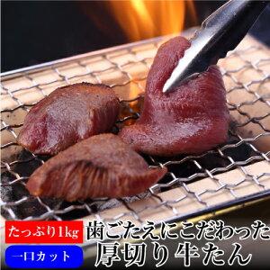 送料無料 1kg 歯ごたえにこだわった厚切り牛たん一口カット 牛たん 焼肉 牛肉 冷凍 虎