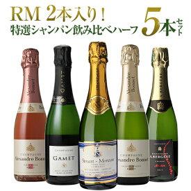 【送料無料】RM2本入り! 特選シャンパン飲み比べハーフ 5本セット【第7弾】[シャンパン セット][シャンパーニュ][ハーフ][プレゼント][記念日][祝い]