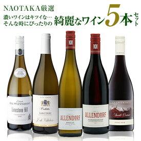【送料無料】NAOTAKA厳選濃いワインはキツイな…そんな時にぴったりの綺麗なワイン5本セット 第2弾 ワインセット フランス ドイツ 南アフリカ オーストラリア 赤ワイン家飲み 父の日 プレゼント