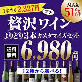 送料無料 MAX51%OFF 好みで選べる!よりどり『プチ贅沢ワイン』3本 カスタマイズセット シーン、好みにあわせて 組み合わせ自由♪ アソート ワインセット 6,980円均一 赤 白 泡 シャンパン シャンパーニュ フランス イタリア 長S