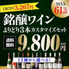 送料無料 MAX62%OFF 好みで選べる!よりどり銘醸ワイン3本 カスタマイズセット シーン、好みにあわせて 組み合わせ自由♪ アソート ワインセット 9,800円均一 赤 白 泡 シャンパン シャンパーニュ フランス イタリア 長S【P10倍対象外】