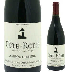 コート ロティアンポジウム 2017 ルネ ロスタン 750ml フランス ローヌ 赤ワイン 虎