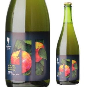 サンマモル ワイナリー 青森りんご ドライ スパークリング アルコール7.5% シードル スパークリングワイン 日本ワイン 国産ワイン 青森県 りんご 林檎 リンゴ<P10対象外>