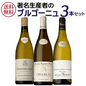 1本当たり2,327円(税抜) 送料無料 ブルゴーニュ著名生産者白ワイン3本セットファインズ ワインセット 白ワイン 虎姫
