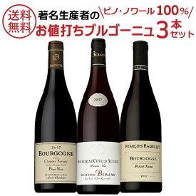 【P10倍】1本当たり2,660円(税抜) 送料無料 ブルゴーニュピノ・ノワール著名生産者赤ワイン3本セットファインズ ワインセット 赤ワイン 虎7/4〜12まで