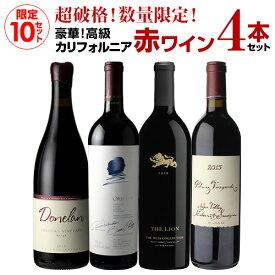 【P10倍】【送料無料】【限定10セット】オーパスワン 2015入 高級カリフォルニアワイン4本セット ワインセット 赤ワイン パルマッツ ヘス フルボディ 7/4〜12まで