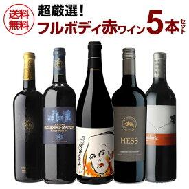 【P10倍】送料無料 フルボディ赤ワイン5本セット ワインセット 赤 飲み比べ8/2 20:00〜10 23:59まで