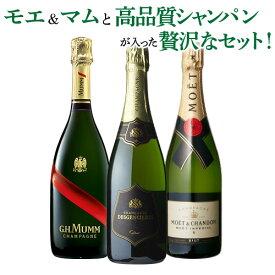 【送料無料】モエ&マム入!特選シャンパン3本セット【第8弾】[プレゼント][記念日][祝い] 長S