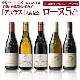 【P10倍】世界No.1シャンパーニュメゾンが手掛ける最高峰の造り手「デュラス」入荷記念!単品価格1万円のボーシェーヌのヌフパプが入ったローヌ5本セットワインセット 数量限定 赤ワイン フルボディ 白ワインフランス 長SP期間:12/4〜11 1:59まで